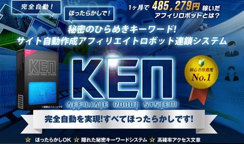 完全自動アフィリシステム「KEN」