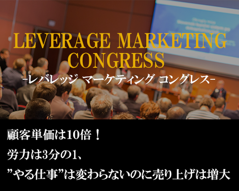 Leverage Marketing Congress