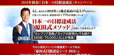 日本一の目標達成法LP2