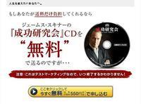 ジェームス・スキナー『成功研究会』CD