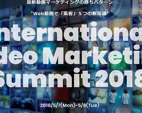 国際動画マーケティング戦略会議2018