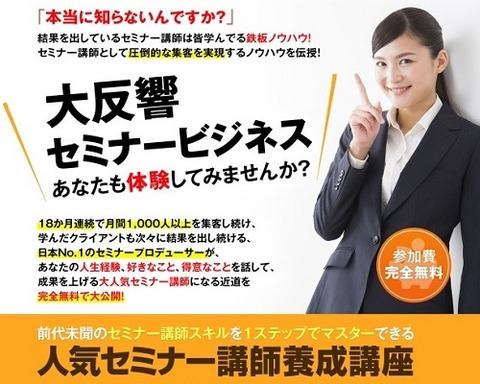 人気セミナー講師養成講座!