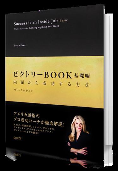 ビクトリーブック 内面から成功する方法