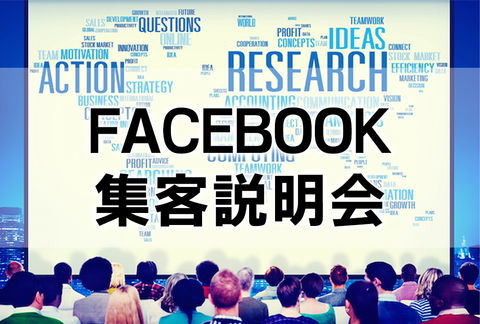 Facebook4.0集客 無料説明会