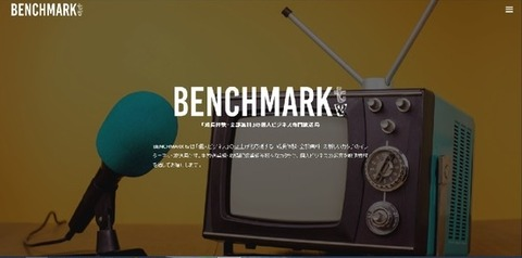 【BENCHMARK TV】