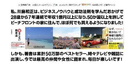 川島和正のメルマガ無料ご紹介キャンペーン