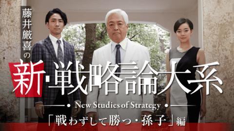 『新・戦略論大系』