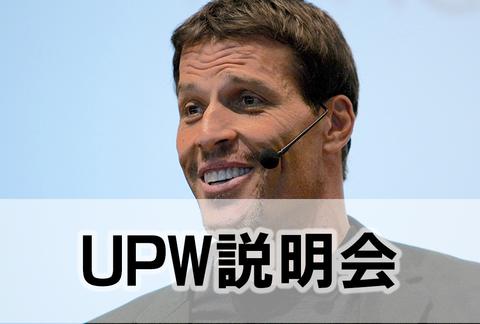 UPW説明会