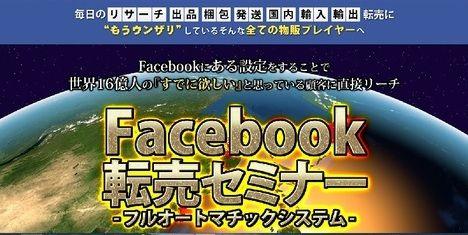 facebook転売セミナーLP1