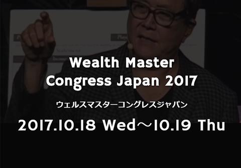 ウェルスマスターコングレスジャパン