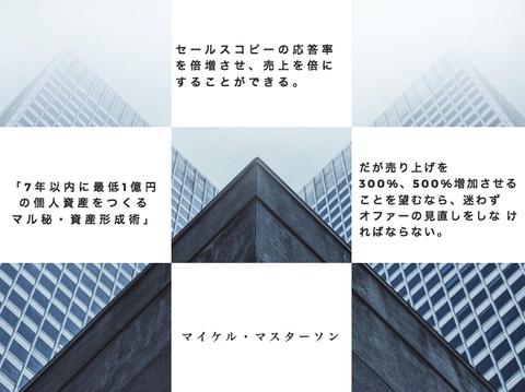 「ビジネスのヒント」マル秘・資産形成術2