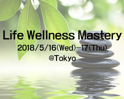 Life Wellness Mastary2