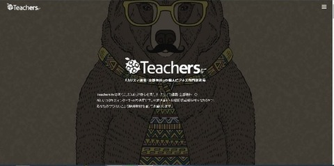 【Teachers TV】