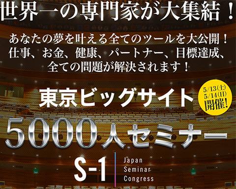 5000人セミナー 無料体験説明会【LP04】