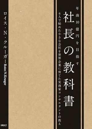 年商10億円を目指す社長の教科書