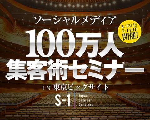 S-1│Japan Seminar Congress 【LP2】