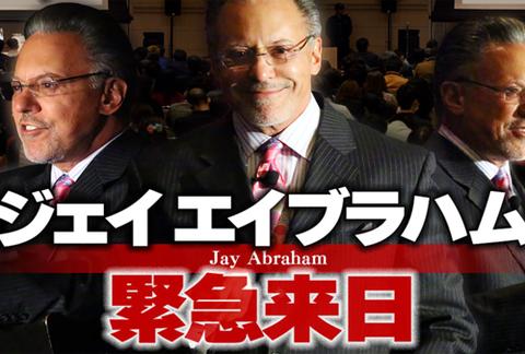 ジェイ・エイブラハム来日記念講演会【LP02】