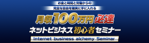 月収100万円必達ネットビジネス錬金術セミナー