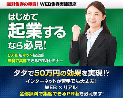WEB集客実践講座