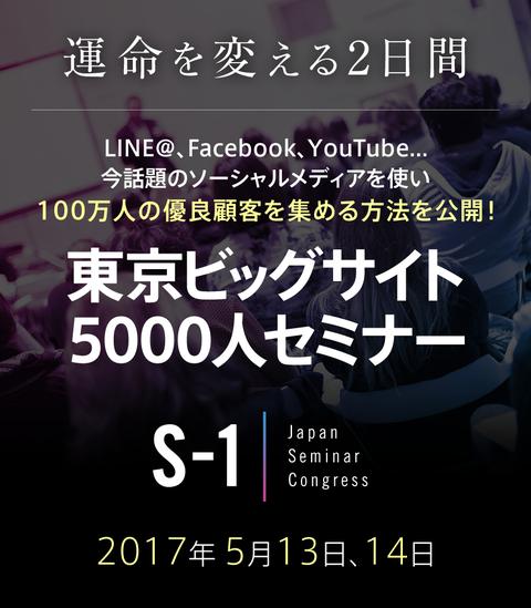 東京ビッグサイト5000人セミナー