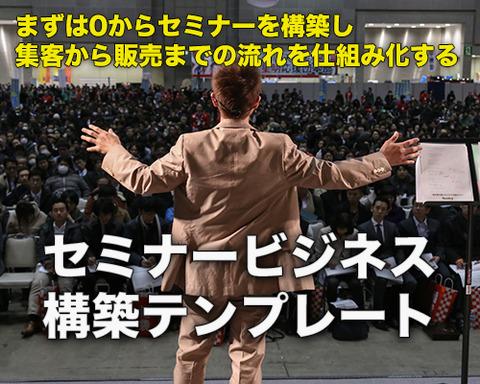 日本No.1のセミナービジネス構築法