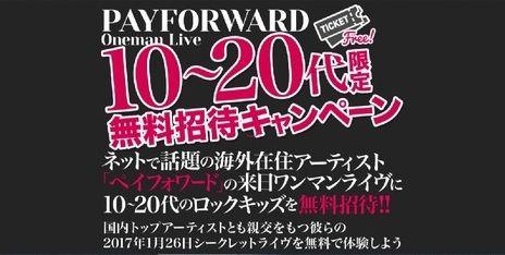 PAYFORWARD Oneman Live