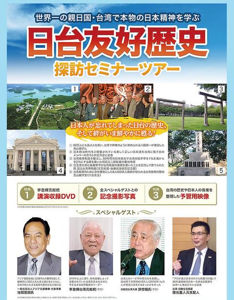 日台友好歴史探訪ツアー