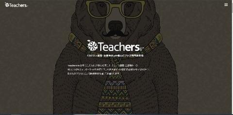 インターネット放送局TEACHERS TV
