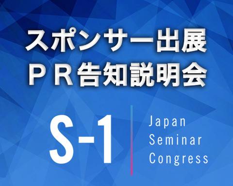 【S-1】スポンサー出展・PR告知説明会