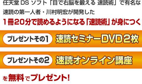 【期間限定】速読の学校 DVDプレゼントキャンペーン