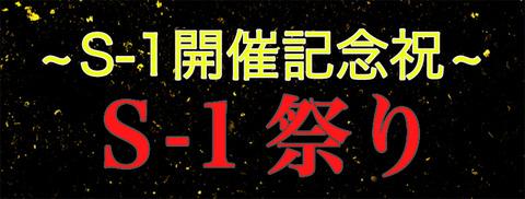 S-1開催記念祝「S-1祭り」