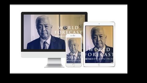 藤井厳喜の「ワールド・フォーキャスト」