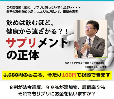『元気の学校』100円お試しキャンペーン