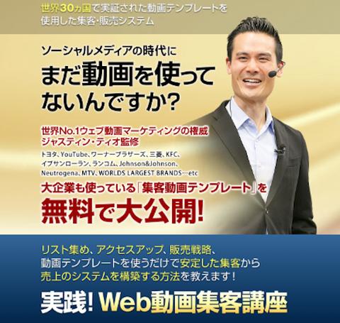 実践!WEB動画集客講座