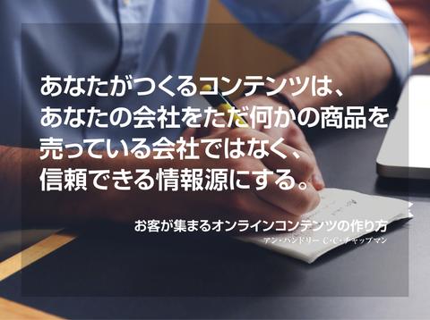 「ビジネスのヒント」オンライン・コンテンツの作り方4