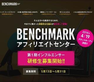 BENCHMARKアフィリエイトセンター インフルエンサー募集