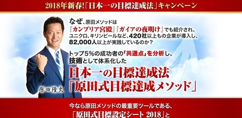 日本一の目標達成法LP3