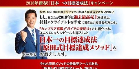 日本一の目標達成法LP1