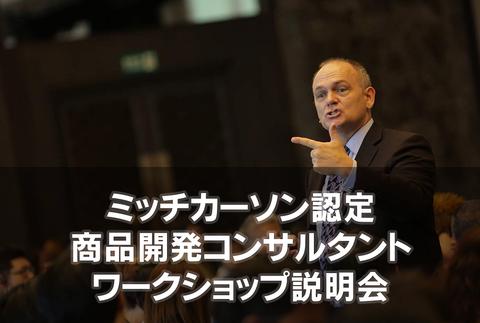 商品企画コンサルタントワークショップ説明会