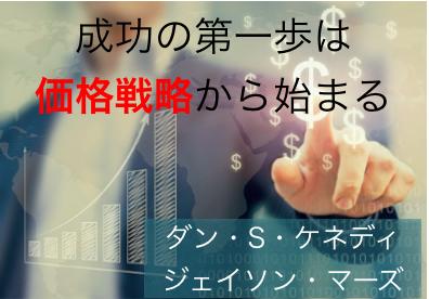 「ビジネスのヒント」世界一ずる賢い価格戦略2