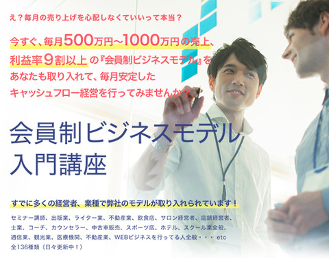会員制ビジネスモデル入門講座