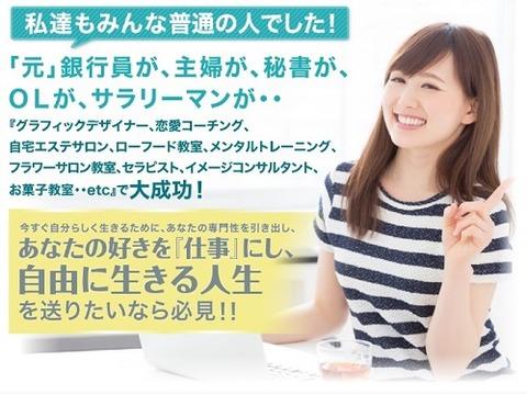 【無料セミナー】アントレプレナーシップ説明会