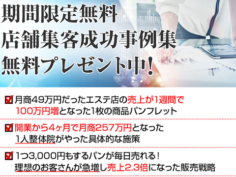 【MSD10】マスダップ!売上上げるまで帰れま10キャンペーン