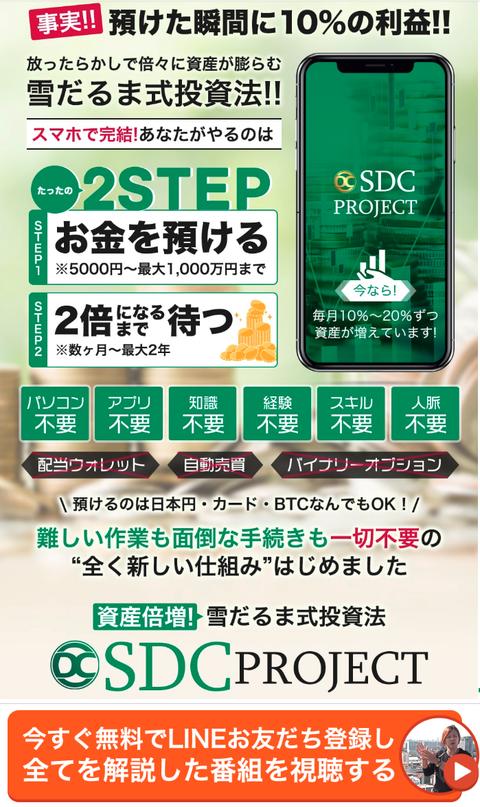 SDCプロジェクト
