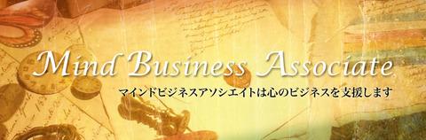 マインド・ビジネス・アソシエイト