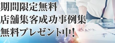 【MSD10】店舗集客成功事例