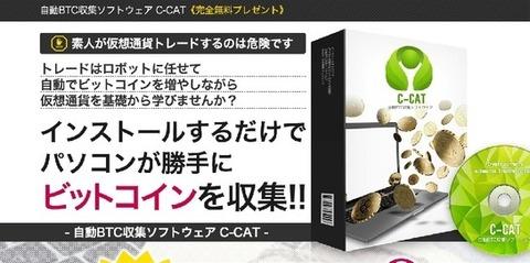 仮想通貨自動売買ソフトウェアC-CAT