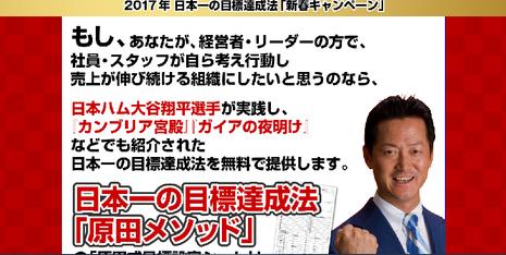 原田式目標設定シートプレゼントLP1