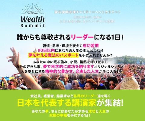 震災復興チャリティイベントセミナー開催