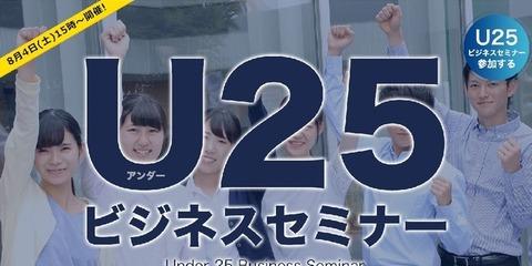 U25ビジネスセミナー